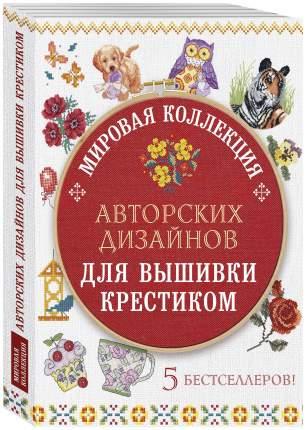 Мировая коллекция Авторских Дизайнов для Вышивки крестиком, 5 Бестселлеров