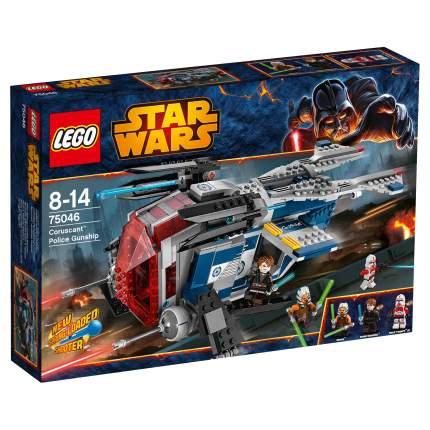 Конструктор LEGO Star Wars Полицейский корабль Корусанта (75046)