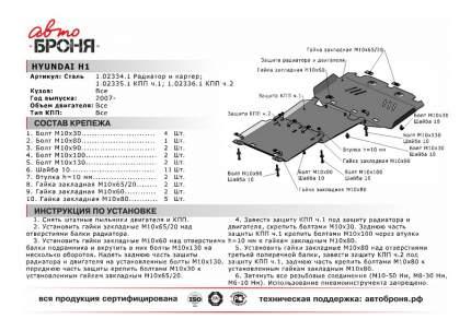 Защита КПП АвтоБРОНЯ для Hyundai (111.02336.1)
