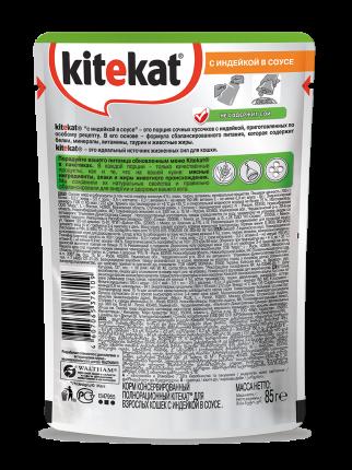 Влажный корм для кошек Kitekat с сочными кусочками индейки в соусе, 85г