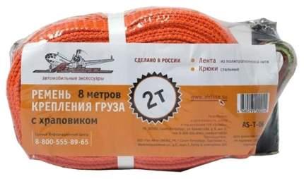 Стропа для крепления груза Airline AS-T-06