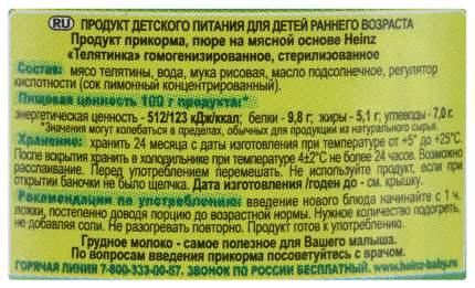 Пюре мясное Heinz Телятинка с 6 месяцев 80 г