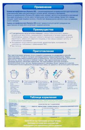 Молочная смесь Humana AR от 0 до 6 мес. 400 г