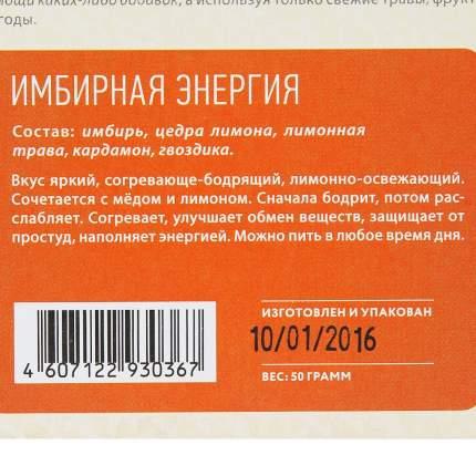 Чай травяной Herbarus имбирная энергия 50 г