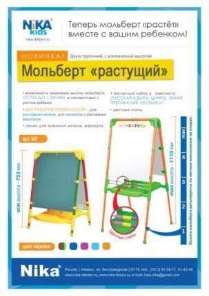 Мольберт Nika Kids М2/СФ