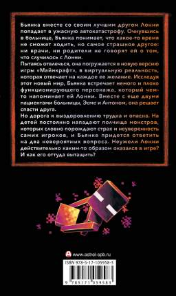 Minecraft: Авария (Комикс)