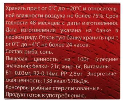 Горбуша  Примрыбснаб №6 натуральная 245 г