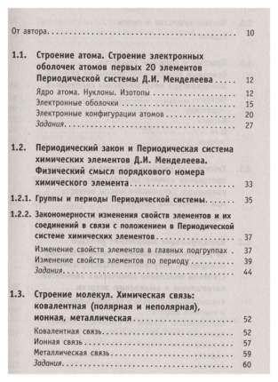 Химия : Новый полный справочник для подготовки к ОГЭ : 9-й класс