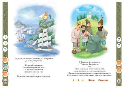 Книга ЗНАТОК С Говорящей ручки «ЗНАТОК». Русские народные скороговорки