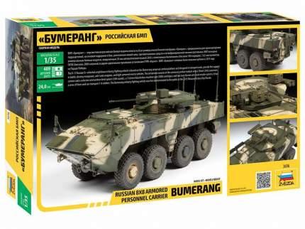 Сборная модель бронетранспортера БМП Бумеранг масштаб 1:35 Звезда 3696