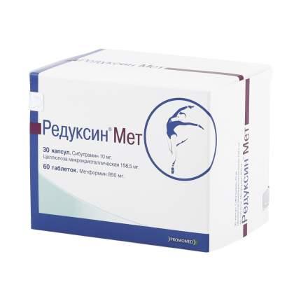 Редуксин Мет 10 мг+158,5 мг 30 шт. капс.+850 мг 60 шт. таб.