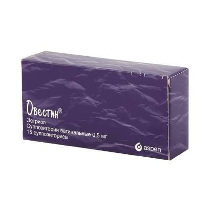 Овестин суппозитории вагинальные 0,5 мг 15 шт.
