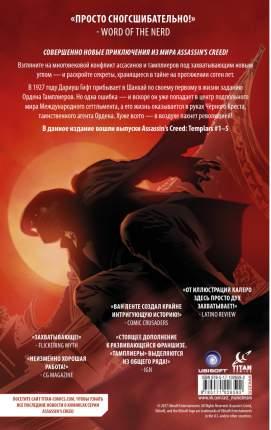 Комикс Assassin's Creed: Тамплиеры, Черный Крест