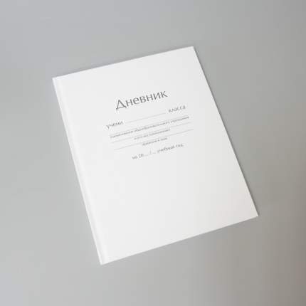 """Дневник """"Белый"""" (А5, 48л, универсальный), ДУ114816"""