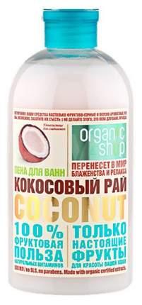Пена для ванн Organic shop Кокосовый рай 500мл