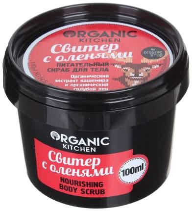 Скраб для тела Organic Shop Organic Kitchen Nourishing Body Scrub Свитер с оленями 100 мл