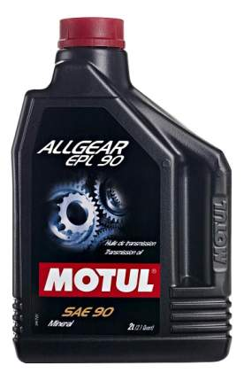 Трансмиссионное масло MOTUL Allgear EPL 90 90w 2л 100087