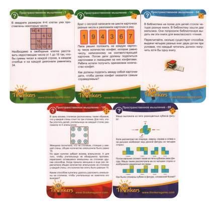 Семейная настольная игра Thinkers Пространственное мышление 606