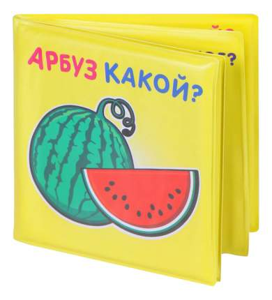Книжка для купания YAKO Toys Арбуз какой?