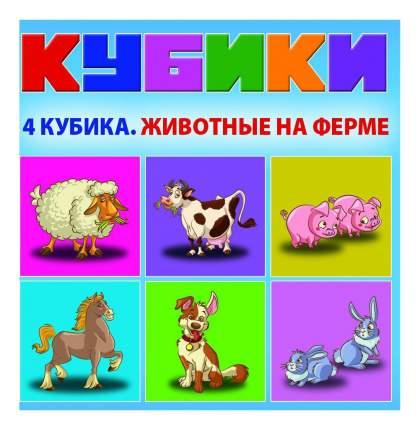 Детские кубики Dream Makers Животные на ферме