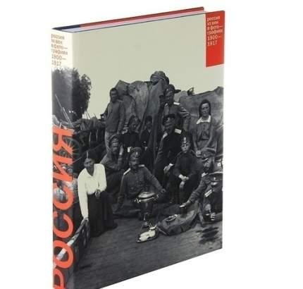 Книга Россия, ХХ век в фотографиях, 1900 - 1917