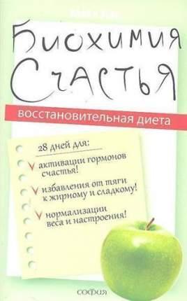 Книга Биохимия Счастья, Восстановительная Диета