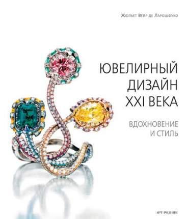 Книга Ювелирный дизайн ХХI века, Вдохновение и стиль