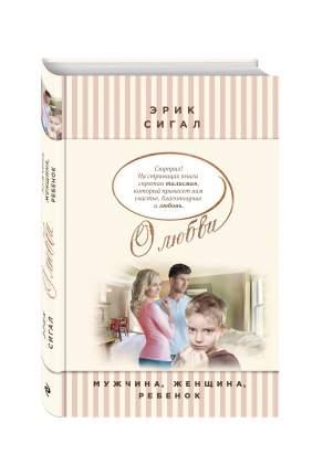 Книга Мужчина, Женщина, Ребенок
