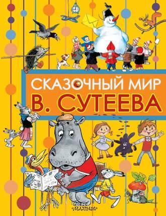 Сказочный Мир В. Сутеева