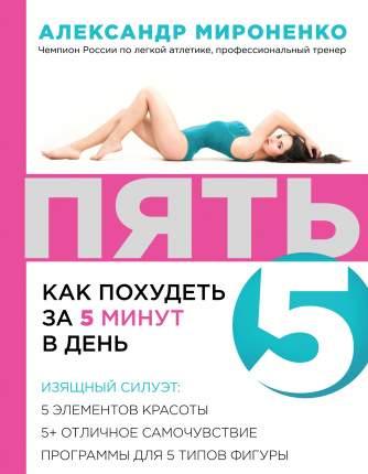ПЯТЬ: как похудеть за 5 минут в день