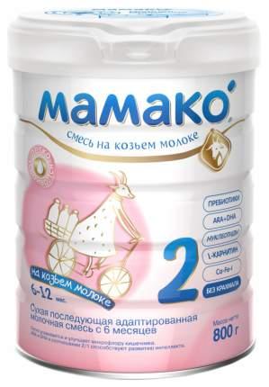 Смесь на козьем молоке Мамако 2 от 6 до 12 мес. 800 г