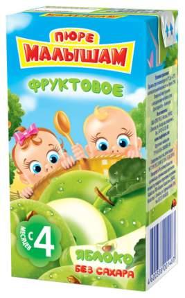 Пюре фруктовое Малышам Яблоко 4 мес 125 г
