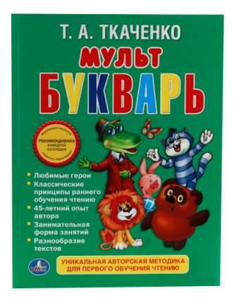 Мультбукварь. Татьяна Скаченко