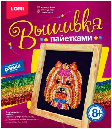 Вышивка для детей ЛОРИ Вп-013-no