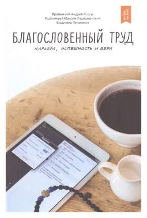 Книга Благословенный труд, карьера, Успешность и Вера