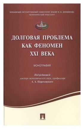 Книга Долговая проблема как Феномен Xxi Века. Монография