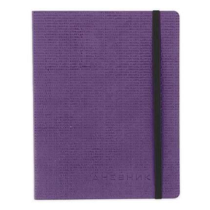 """Дневник для 1-11 классов """"Megapolis. Фиолетовый"""""""