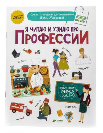 Я читаю и узнаю про профессии Clever Мальцева
