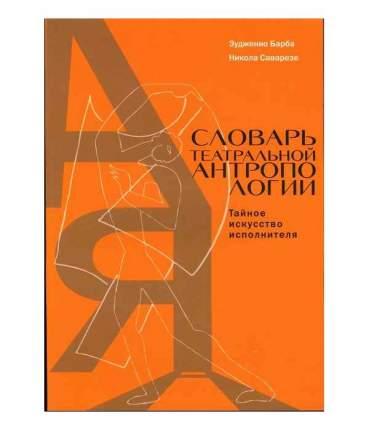 Книга Словарь театральной антропологии. Тайное искусство исполнителя