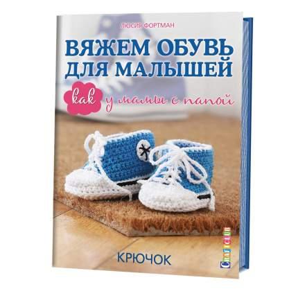 Вяжем Обувь для Малышей. как У Мамы С папой