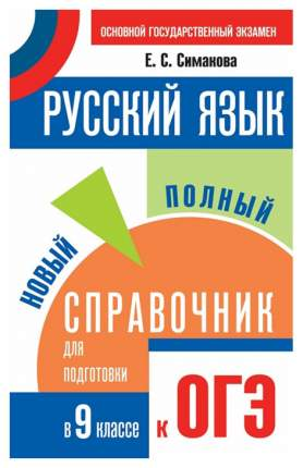 Русский язык: Новый полный справочник для подготовки к ОГЭ: в 9 класс