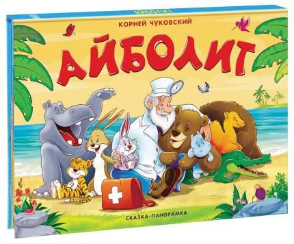 Сказка-Панорамка Айболит. Чуковский к. и Malamalama
