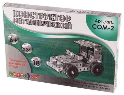 """Металлический конструктор """"Поделкин"""", 224 детали, арт. COM-2"""