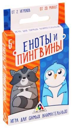 Настольная игра на внимание «Еноты и пингвины» ЛАС ИГРАС