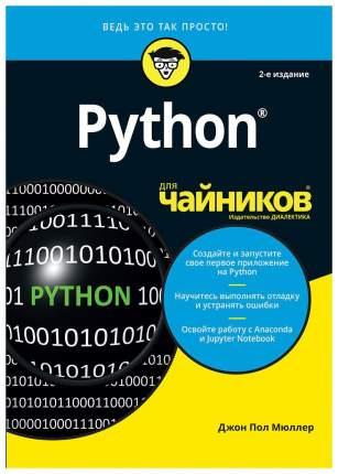"""Книга Диалектика Мюллер Д. П. """"Python для чайников"""""""