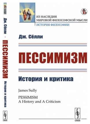 """Книга URSS Джеймс Селли """"Пессимизм. История и критика"""""""