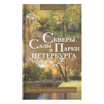 Книга Скверы, сады и парки Петербурга. Зелёное убранство Северной столицы