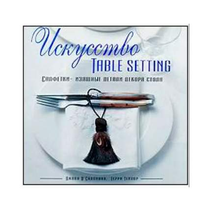 Искусство Table Setting
