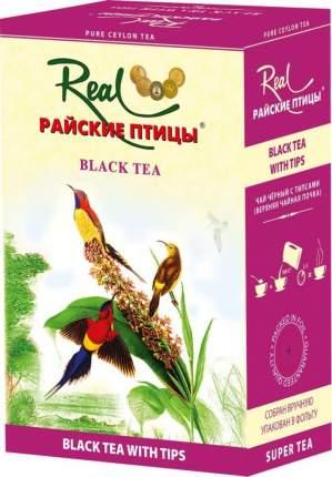 Чай Real Райские Птицы FBOP c типсами черный листовой 250 г