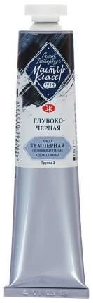 Темпера Невская Палитра ЗХК Мастер Класс глубоко черный 46 мл